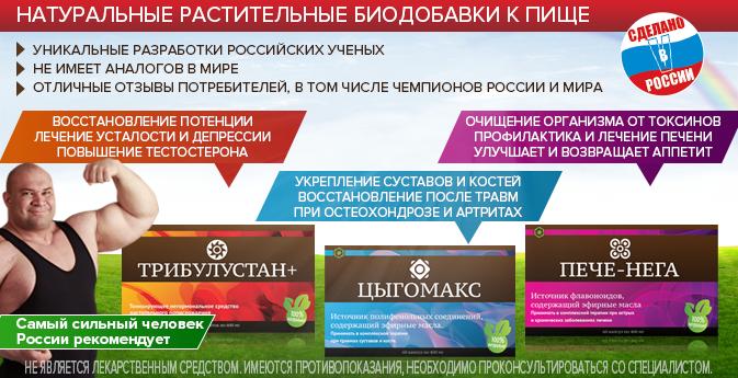 Натуральные биодобавки из России для здоровья